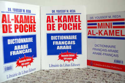 French-Arabic dictionaries donated by Librairie du Liban